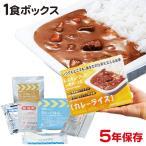 非常食 レスキューフーズ 1食ボックス カレーライス(防災用品 非常食)