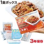 非常食 保存食 レスキューフーズ 1食ボックス 牛丼