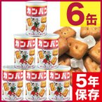 カンパン サンリツ 缶入り(100g)6缶入り(保存食 非常食 5年保存)