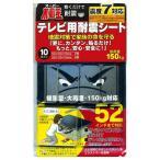 地震対策 スーパー不動王テレビ用耐震シート FFT-010(耐震マット、耐震グッズ)