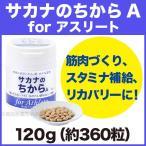 サカナのちからA for アスリート 120g(魚肉ペプチド、アミノ酸)