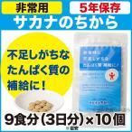 非常用サカナのちから 30g×10個(非常食・栄養補助食品)