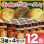 非常食 缶deボローニャ パンの缶詰 12缶セット(保存食、防災グッズ)