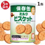 ブルボン 缶入 ミルクビスケット(防災、非常食、5年保存)