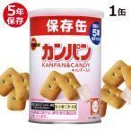ブルボン 缶入 カンパン(キャップ付き)(防災グッズ、非常食、保存食、5年保存)