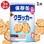 ブルボン 缶入 ミニクラッカー(非常食、保存食、5年保存)