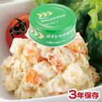 (防災用品 非常食 保存食)レスキューフーズ ポテトツナサラダ