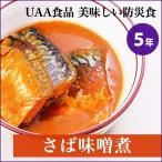 非常食 美味しい防災食 さば味噌煮(防災 5年保存 おかず)
