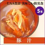 (非常食 保存食)美味しい防災食 豚汁