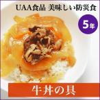 非常食 美味しい防災食 牛丼の具(防災グッズ おかず)
