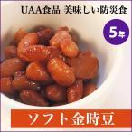 美味しい防災食 ソフト金時豆 50袋入(非常食 長期保存食 災害用 5年保存 レトルト)