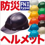 KAGA ヘルメット FNII-1 FN2-1(ライナー無)(建築土木用、電気設備用、アメリカン型、作業用、工事用)