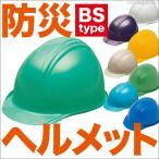 防災ヘルメット BS-1(ライナー無)(防災グッズ、アメリカン型、防災用ヘルメット、あごひも付き)