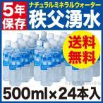 ナチュラルミネラルウォーター 秩父湧水 5年保存水 500ml×24本入(代引き不可)(防災用品 長期保存水 備蓄用飲料水)