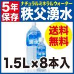 ナチュラルミネラルウォーター 秩父湧水 5年保存水 1.5L×8本入(代引き不可)(防災用品 長期保存水 備蓄用飲料水)