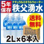 ナチュラルミネラルウォーター 秩父湧水 5年保存水 2L×6本入(代引き不可)(防災用品 長期保存水 備蓄用飲料水)