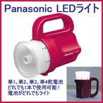 防災グッズ パナソニック 電池がどれでもライト(LED) レッド BF-BM10-R(Panasonic 懐中電灯 ランタン)