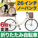ショッピング自転車 ノーパンクタイヤ 自転車 26インチ FDB26 6S MG-CCM266N(折りたたみ自転車 防災 かご付き)