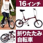 クラシック ミムゴ 折りたたみ自転車 16インチ FDB16 MG-CM16(防災 折畳み自転車)