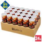 非常食 5年保存 備蓄deボローニャ ブリオッシュパン パンの缶詰×24缶(防災 防災グッズ)