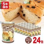 防災 パン 缶詰 缶入りパン パンカン! チョコチップ味 24缶入(非常食、保存食)