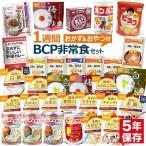 1週間BCP非常食セット(5年 保存食 えいようかん ビスコ カンパン アルファ米 パンの缶詰)
