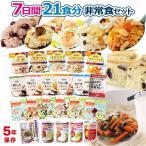 7日間21食分 非常食セット(防災セット 防災用品 保存食 家族 家庭 災害 備蓄 食品 食料)