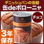 防災グッズ 缶 de ボローニャ チョコ (1缶2個入)パンの缶詰 非常食 パン 缶詰 保存食 3年保存 防災 食品