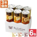 防災グッズ 非常食 缶deボローニャ パンの缶詰 6缶セット(3年保存、1缶2個入、保存食)