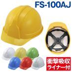 防災 ヘルメット SS-100型 FS-100AJZ ライナー有(防災グッズ、防災用、安全、避難ヘルメット)