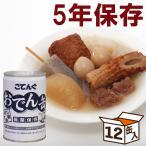 (非常食 備蓄 缶詰)こてんぐ おでん缶 牛すじ 大根 長期保存×12缶