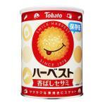 (非常食、保存食、5年保存 お菓子)東ハト ハーベスト 保存缶(8包入)