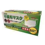 クオリタ 不織布マスク 3プライ(プリーツタイプ)60枚入り 使い切り 三層フィルター 使い切りタイプ