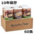 保存食セット アルパインエア 野菜シチュー&クラッカーセット 6缶詰 60食 保存食 備蓄 食糧 10年保存 長期保存 保存食品