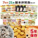 非常食 7日分 基本 非常食セット B 21食 21種類(防災セット 防災用品 保存食 家族 災害 備蓄 食品 食料)