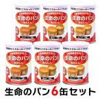 生命のパン6缶セット オレンジ・黒豆・プチヴェール各2缶(賞味期限5年6ヶ月保存 防災グッズ 防災セット 非常食 パンの缶詰)