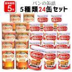 生命のパン お得な5種類24缶セット(賞味期限5年保存 防災グッズ 防災セット 非常食 パンの缶詰)