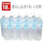 10年保存水 あんしん水 1.5リットル10本セット(1.5L 非常食 防災グッズ)