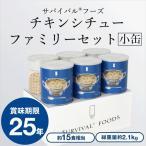 サバイバルフーズ ツー&ハーフファミリーセット チキンシチュー 小缶134g×3缶&クラッカー 小缶216g×3缶(非常食 保存食 賞味期限25年保存)