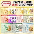 送料無料 アルファ米11種類コンプリートセット アルファー食品安心米(防災グッズ 非常食 保存食)