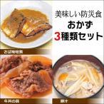 美味しい防災食 おかず3種類セット さば味噌煮・牛丼の具・豚汁(賞味期限5年7か月保存 防災グッズ)