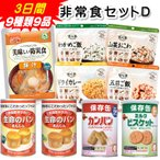 非常食セットD 3日間9種類9品 (賞味期限5年保存 防災グッズ 保存食 アルファ米)