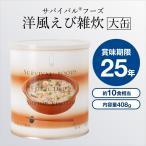 サバイバルフーズ 洋風えび雑炊 2&ハーフ 小缶430g スペースセーバー コンプレス(非常食 保存食 賞味期限25年保存)