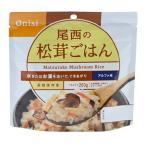 アルファ米 松茸ごはん 尾西食品(賞味期限5年6ヶ月保存 防災グッズ 防災セット 非常食)