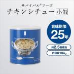 サバイバルフーズ チキンシチュー 2&ハーフ 小缶134g(防災グッズ 非常食 保存食 賞味期限25年保存)
