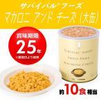 サバイバルフーズ マカロニアンドチーズ 大缶579g(防災グッズ 非常食 保存食 賞味期限25年保存 缶詰)
