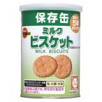 ブルボン 缶入りミルクビスケット(賞味期限5年保存 防災グッズ 非常食 保存食 缶詰)