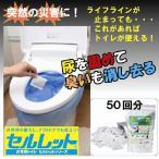 セルレット 非常用簡易トイレ50回分S-50G 凝固剤のみ(防災グッズ 仮設トイレ 携帯用 凝固剤 断水 渋滞 備え)