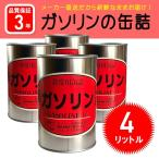 レギュラーガソリンの缶詰4リットル(1リットル×4缶)ガソリン缶詰(防災グッズ ガソリン 携行缶 燃料 長期保存缶)