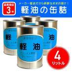 軽油の缶詰4リットル(1リットル×4缶)ガソリン缶詰(防災グッズ ガソリン 携行缶 燃料 長期保存缶 家族)